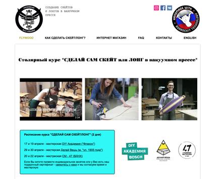 flywoodru-homepage.png